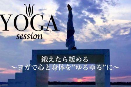 【2019年3月2日(土) 開催】初心者ヨガクラスのご案内!