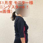 【1月度モニター様情報①】2ヶ月間シェイプアップコース・スタートしました!