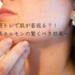 筋トレで肌が若返る?!【成長ホルモンの驚くべき効果!】