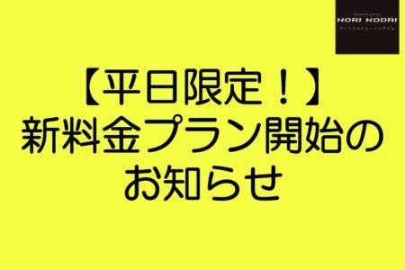 【平日限定!】新料金プラン開始のお知らせ