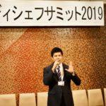 【メディシェフ認定講師】メディシェフサミット2019に参加してきました!