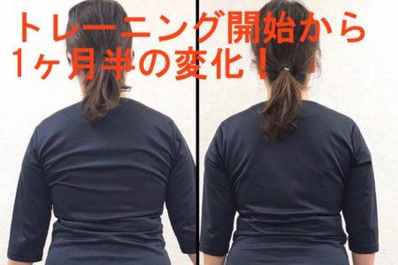 トレーニングモニター様・途中経過!