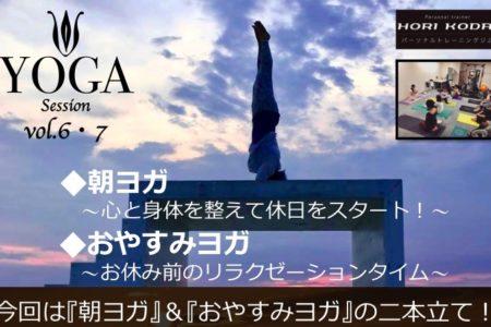 【4月28日開催!】朝ヨガ&おやすみヨガ