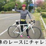 【新たな挑戦!】自転車のレースにチャレンジ!