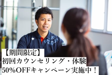 【期間限定!】初回カウンセリング50%OFF