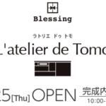 4/25(木)キッチンスタジオ内覧会のお知らせ