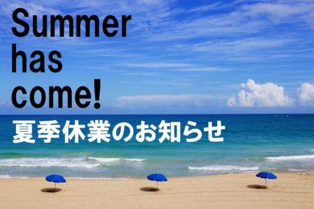 【お知らせ】夏季休業について