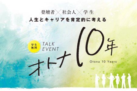 【活動報告】トークイベントに登壇!