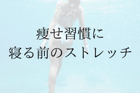 ◆【寝る前の痩せ習慣】お風呂上がりのストレッチがすごい!