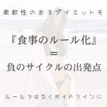 """◆【""""ルール""""はリバウンドのもと!】柔軟性のあるダイエットを"""
