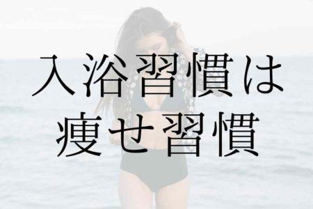 ◆【毎日のナイトルーティーン】入浴習慣は痩せ習慣!