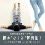 ◆【美脚のナイトルーティーン】脚のむくみはこれで解消!