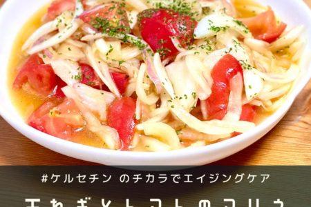 ◆【簡単美容食紹介♪】夏のダメージ肌に抵抗力を!