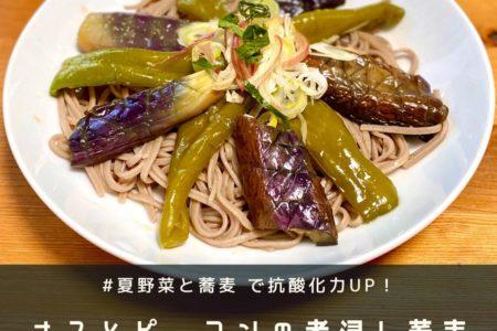 ◆【ダイエット&美容ズボラメニュー】夏野菜の蕎麦を食べよう!