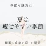 ◆【季節を味方に!】夏は痩せやすい季節