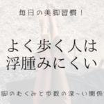 ◆【働く女性のお悩み…】脚のむくみと歩数の関係