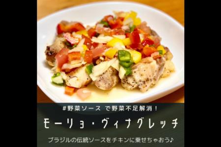 ◆【野菜不足の解消方!】野菜ソースという選択肢