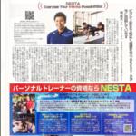◆【メディア情報】記事がフィットネス業界紙に掲載されました