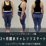 ◆【久々のトレーニングモニター様】シェイプアップと体の不調改善にチャレンジ!