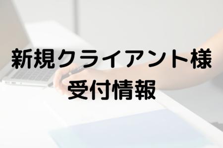 ◆【新規クライアント様受付状況】2021年3月19日現在